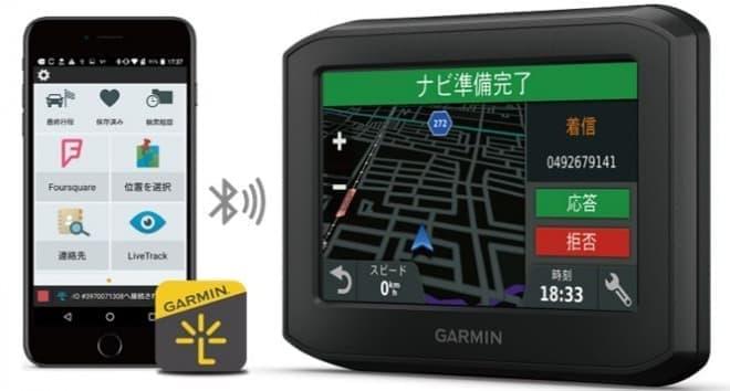 GARMINのバイク専用ナビ「zumo 396」―感圧式タッチパネルで、グローブでも操作しやすい