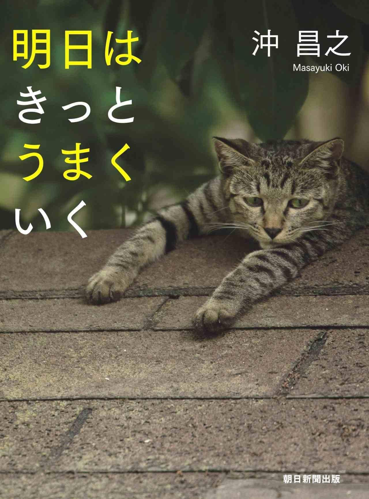 沖昌之さんによる『明日はきっとうまくいく』発売