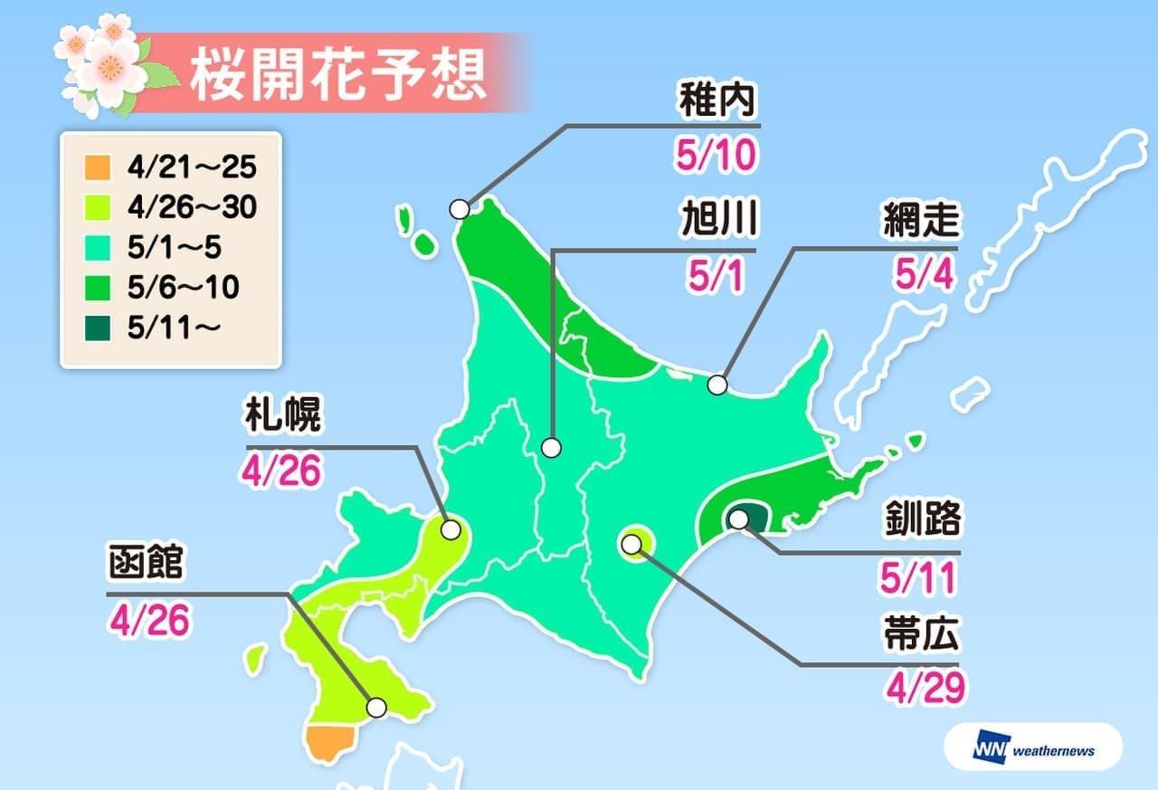 北海道の桜開花予想