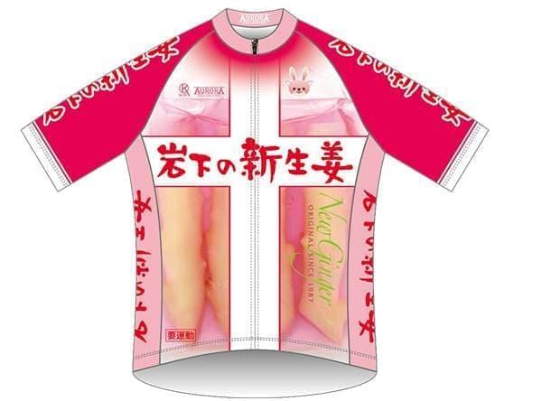 「岩下の新生姜」モチーフのサイクルジャージ 予約受付開始