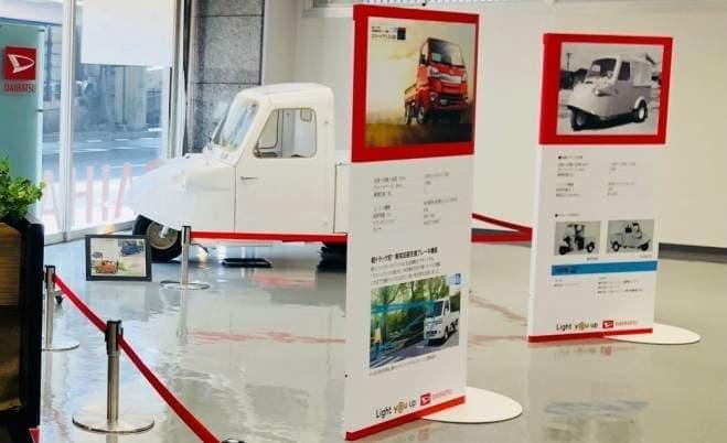 ダイハツが「軽自動車の進化」をテーマにした展示をスタート!