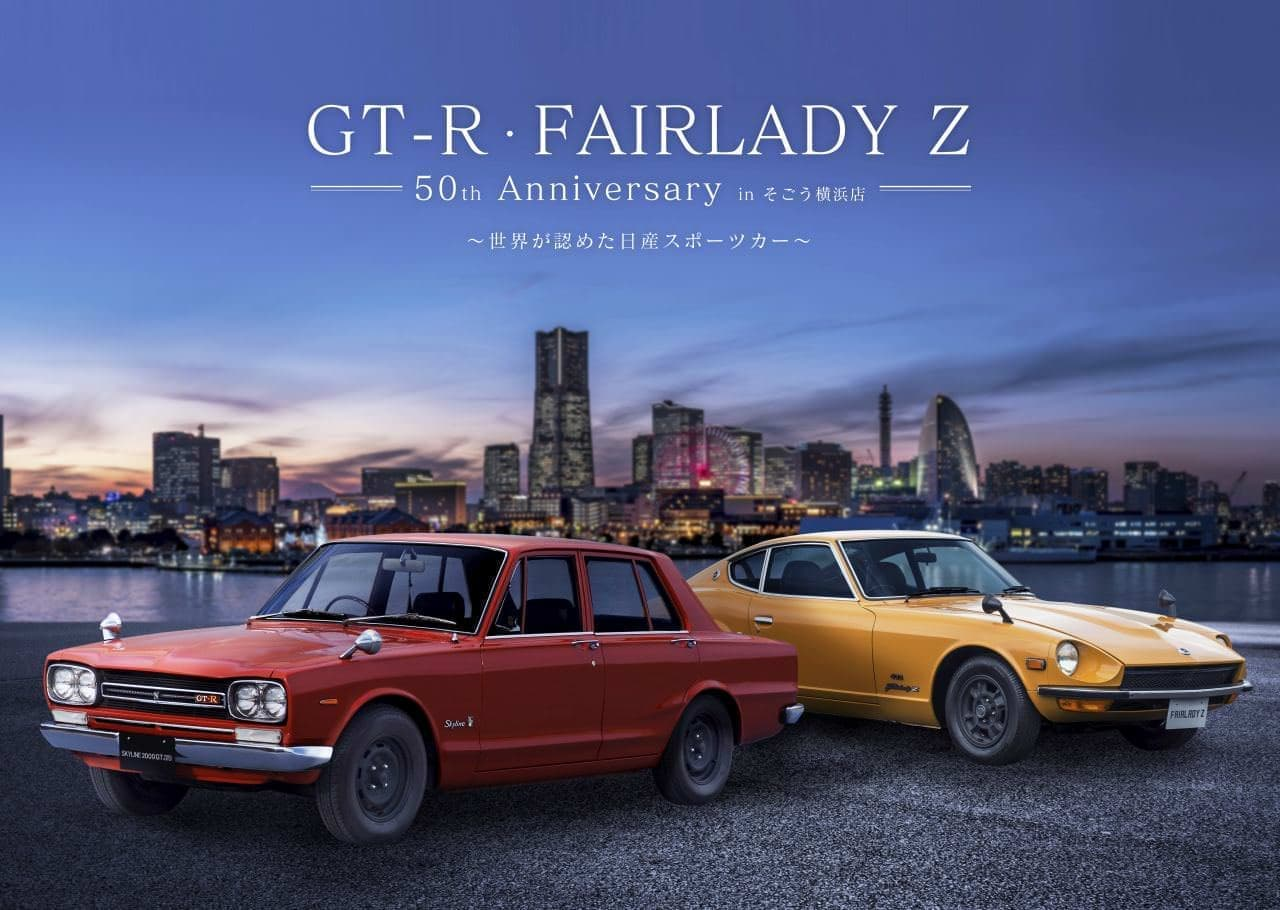 GT-R・FAIRLADY Z 50thAnniversary inそごう横浜店