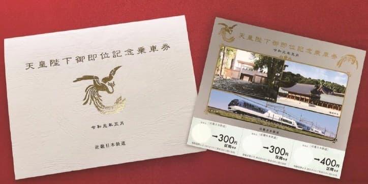 令和元年5月1日発売 「天皇陛下御即位記念乗車券」