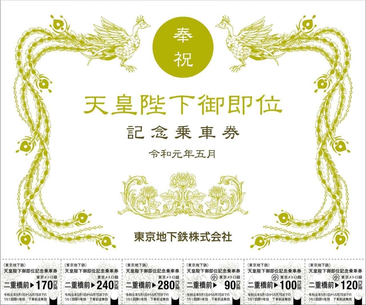 東京メトロが令和元年5月1日に「天皇陛下御即位記念乗車券」を発売