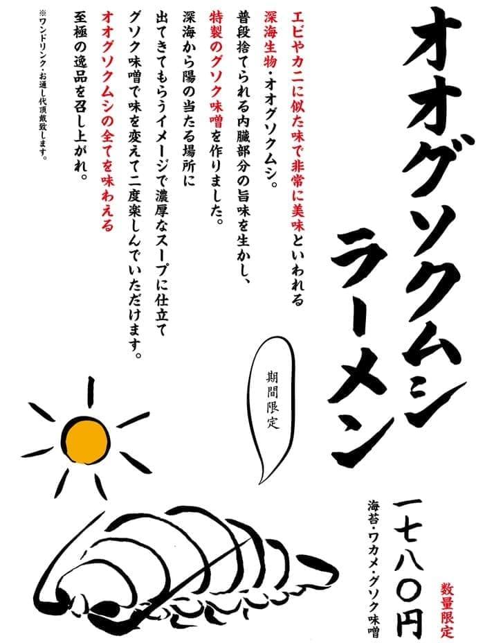 オオグソクムシラーメン」、4月15日発売