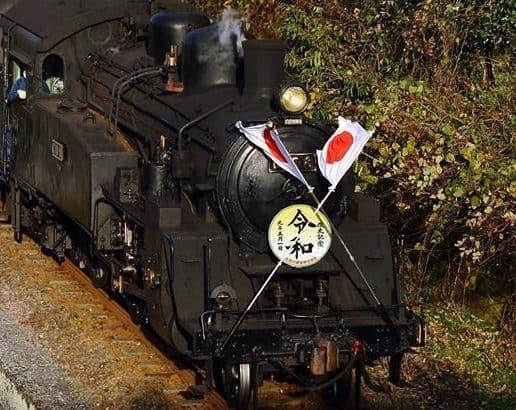 大井川鐵道「かわね路号~改元記念令和号」5月1日から運転