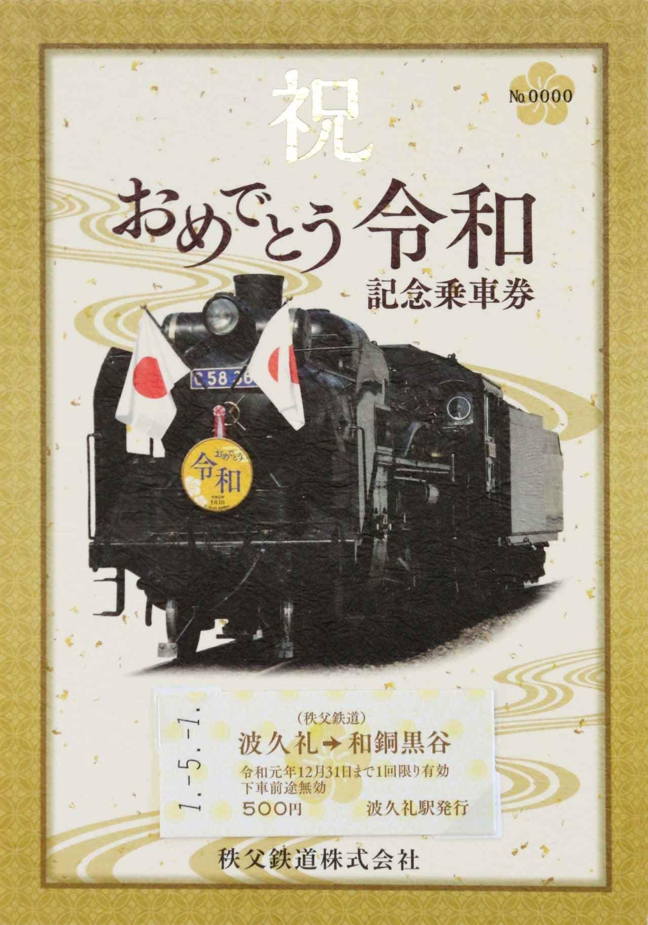 秩父鉄道で改元を記念した入場券・乗車券