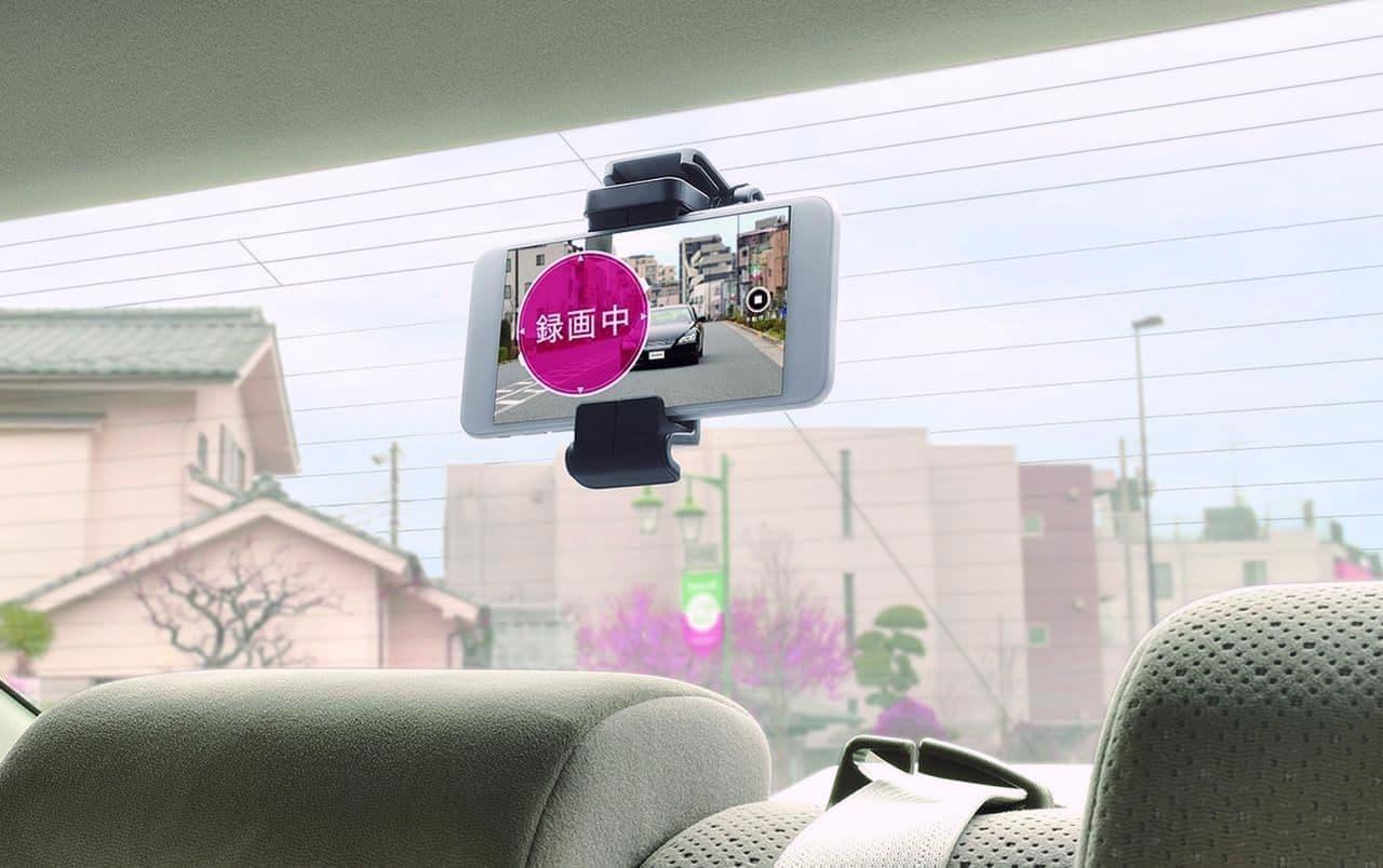 あおり運転対策に―スマホをドラレコにする「ドライブメイト リモートカム」と「スマホルダー ガラス貼付」
