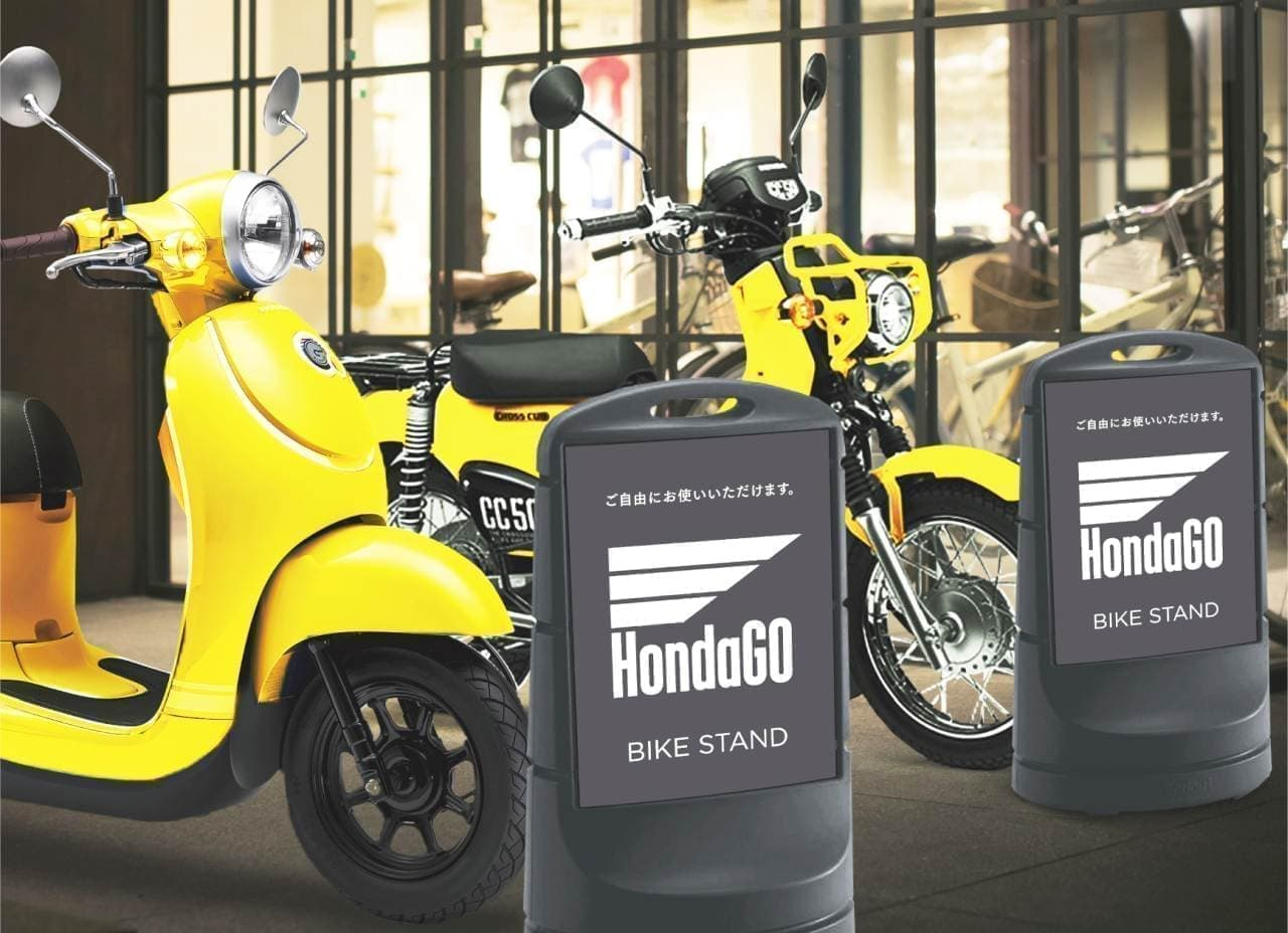 ホンダのバイクを無料でレンタルできる「HondaGO BIKE STAND(ホンダゴー・バイク・スタンド)」