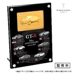 GT-R50周年記念 純金プレート