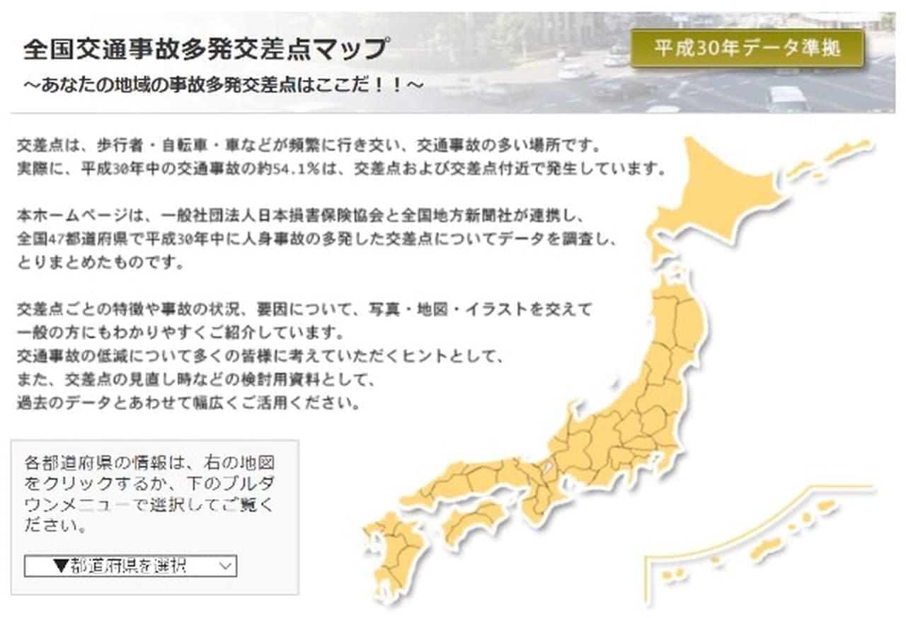 都道府県別「危ない交差点ワースト5」発表