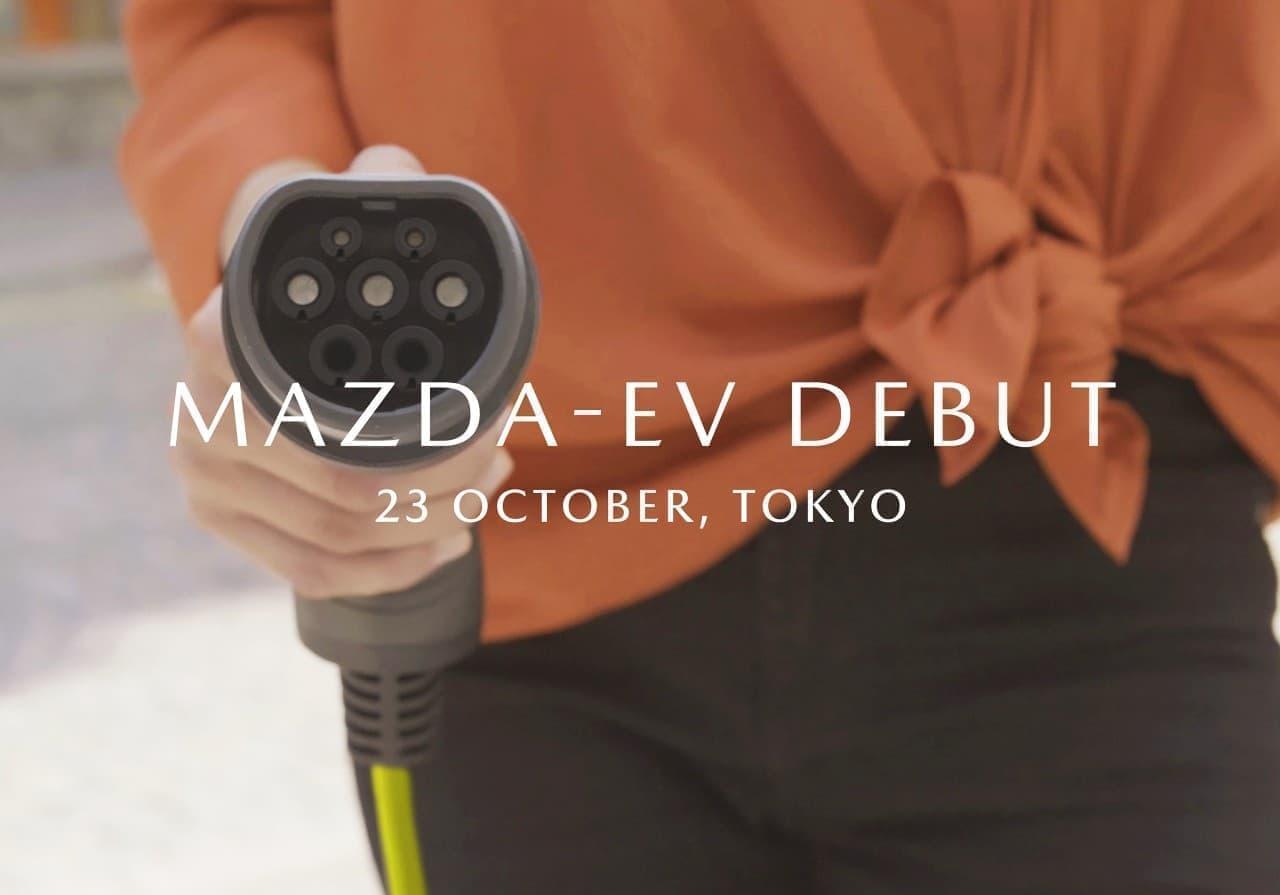 マツダから同社初の量産EV! 東京モーターショーでワールドプレミア