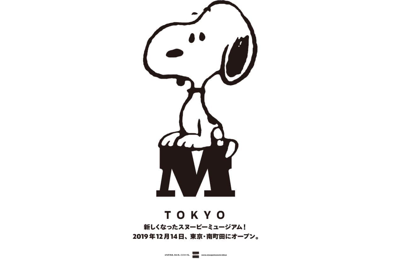 帰って来たスヌーピーミュージアム! 明日(10月1日)チケット受付開始!!