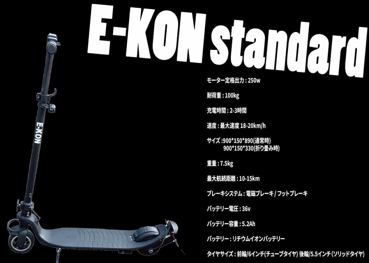 公道を走れる電動キックボード「E-KON」シリーズ、一般販売に向けた予約を受け付け開始
