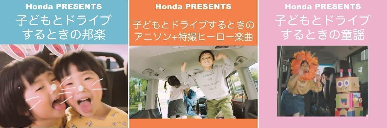 「ステップワゴン」で子どもと聴きたいプレイリスト、ホンダが配信開始
