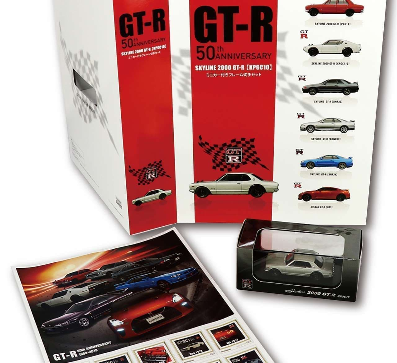 日産「GT-R」誕生50周年記念を記念した切手セット