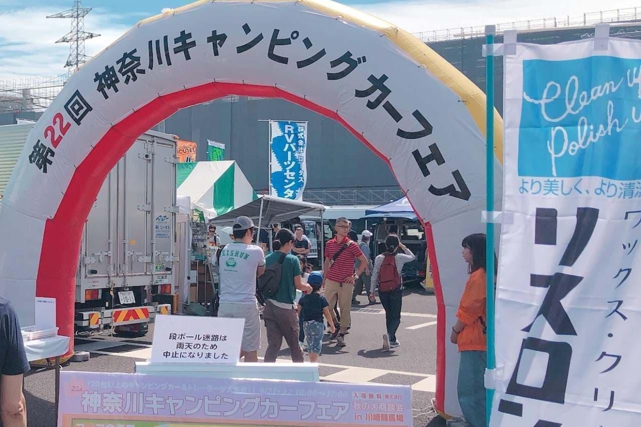 「神奈川キャンピングカーフェア」11月7日・8日開催