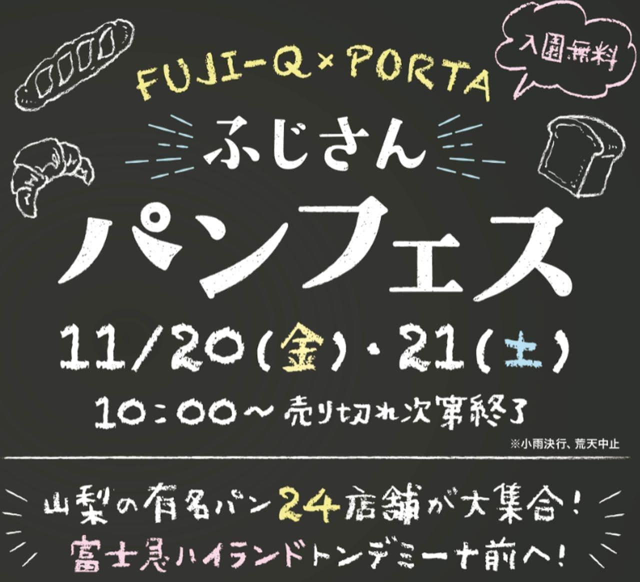 「ふじさんパンフェス2020」11月20・21日開催