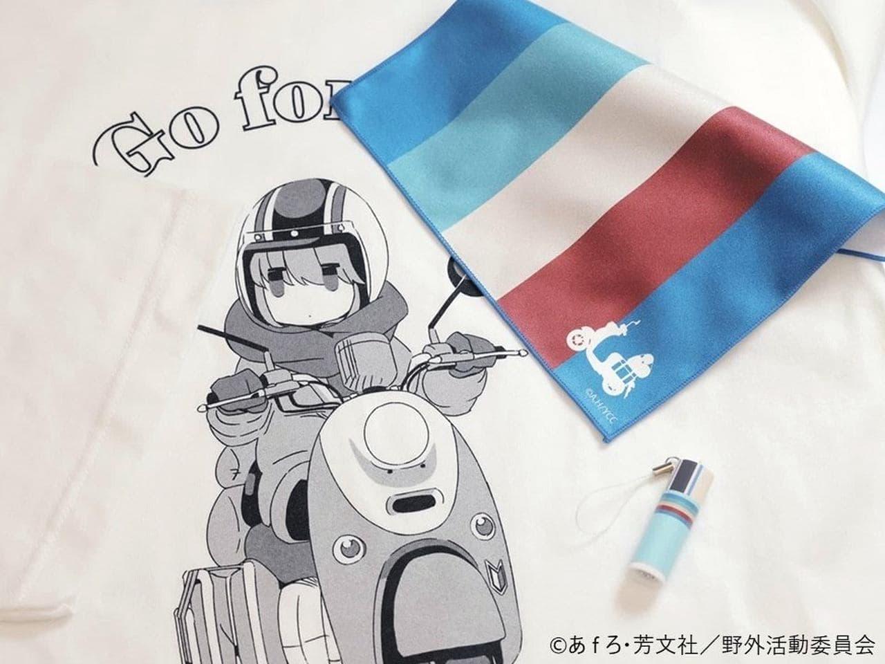 ヤマハと『ゆるキャン△』コラボグッズ発売 第一弾はスクーターに乗ろう!Tシャツなど