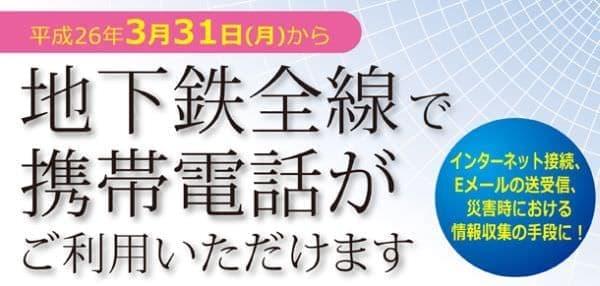 全区間の駅間トンネルで利用可能に  (出典:大阪市交通局)