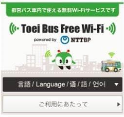 Toei Bus Free Wi-Fi の接続画面