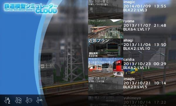 鉄道模型シミュレータークラウド for auスマートパス