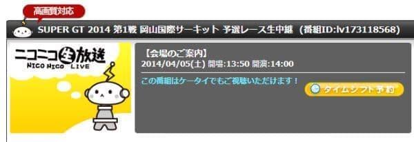 SUPER GT 2014 第1戦 岡山国際サーキット 予選レース生中継