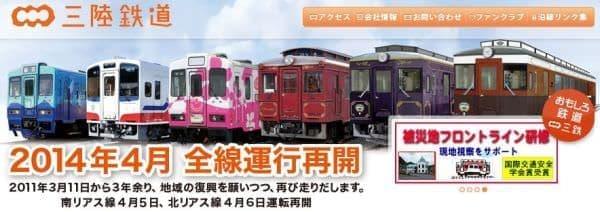 あの三陸鉄道が全線で運行再開  (出典:三陸鉄道)