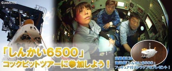 『しんかい6500』コックピットツアーに参加しよう!  (出典:ドワンゴ/ニワンゴ/JAMSTEC)