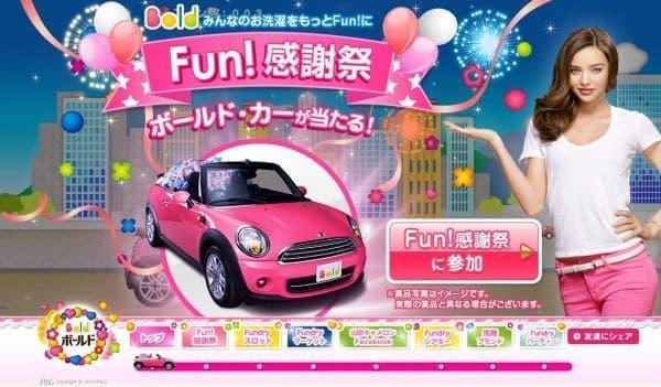 山田キャメロンさんの愛車  ピンクの「ミニクーパーコンバーチブル」が当たる  (P&G のキャンペーン サイトから)