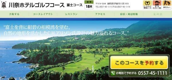 伊豆の海と富士山が楽しめる名門コース  (出典:川奈ホテルゴルフコース 富士コース)