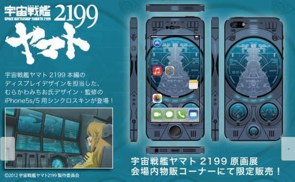 宇宙戦艦ヤマト2199 デザインの「シンクロスキン」  (c)2012 宇宙戦艦ヤマト2199 製作委員会
