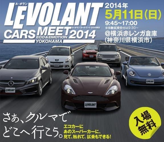 5月11日に横浜赤レンガ倉庫で開催  (出典:LE VOLANT CARS MEET 2014)