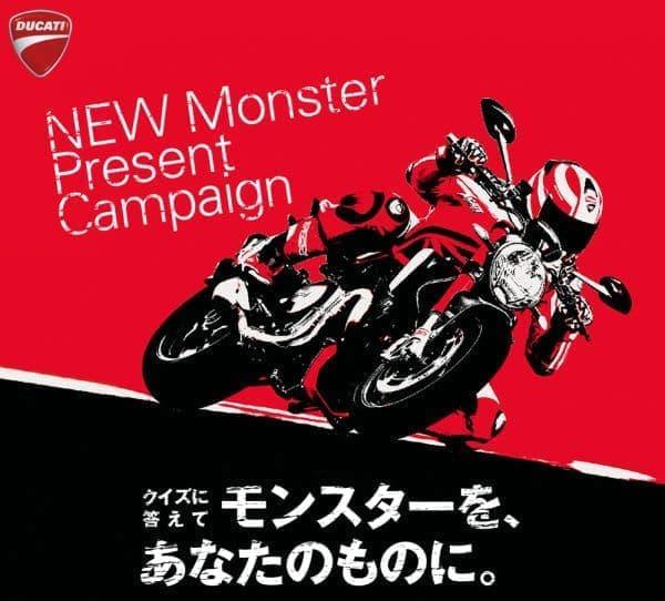 モンスター1200のプレゼント キャンペーン  (出典:ドゥカティジャパン)