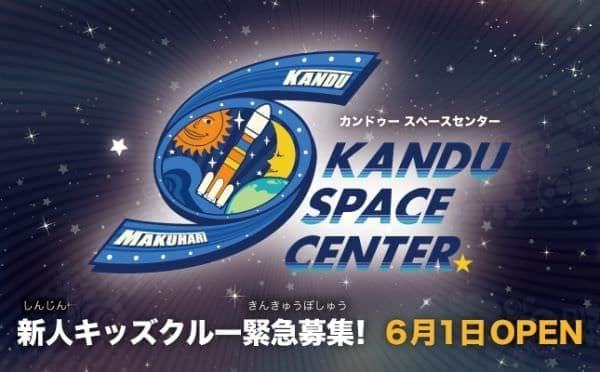 ロケット打ち上げを体験できるカンドゥー・スペースセンター