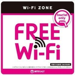 NTT East Free Wi-Fi Japan が利用可能に