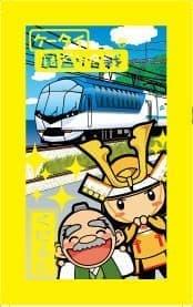 """ケータイ国盗り合戦 2014夏の陣""""近鉄コース""""開催"""