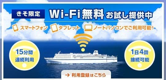 Ferry Wi-Fi TRIAL を提供開始