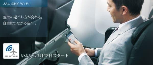 国内初の機内インターネット サービス JAL SKY Wi-Fi  (出典:JAL)