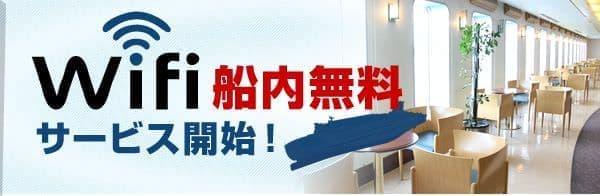阪九フェリーが船内 Wi-Fi を本格提供
