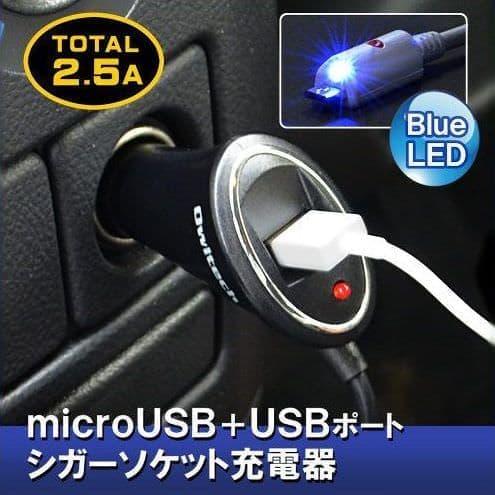 スマホ/タブレットを同時充電できるシガーソケット アダプタ