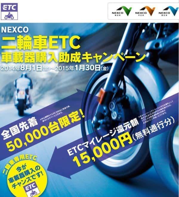 バイク用 ETC 購入のチャンス