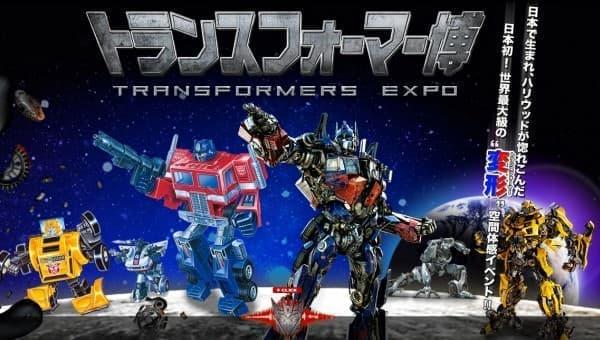 パシフィコ横浜で「トランスフォーマー博」  8月17日まで開催  (出典:公式サイト)