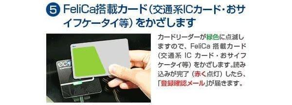 FeliCa 対応 IC カードやスマホをタッチして利用  (出典:アース・カー)