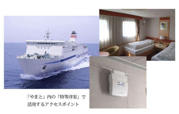 ほぼ船内全域で Wi-Fi 接続可能に