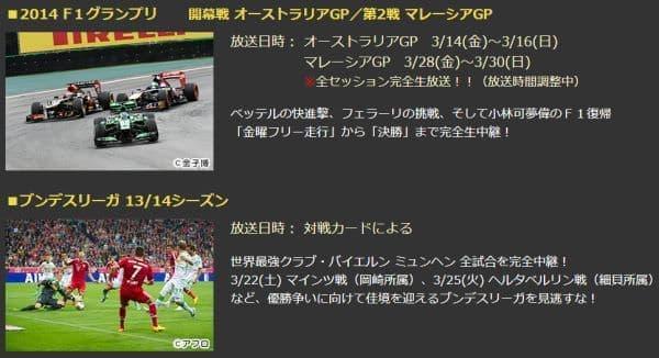 F1グランプリなどを生中継  (出典:フジテレビ)