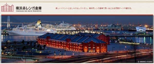 横浜赤レンガ倉庫は夜景もきれい  イベント後も楽しめる  (出典:横浜赤レンガ倉庫)