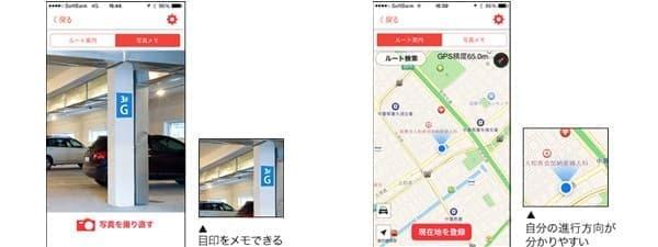左:追加された写真メモモード  右:方向が表示される地図モード