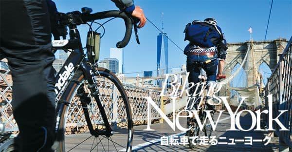 ニューヨーカーのバイク通勤スタイルも紹介  (出典:デルタ航空)