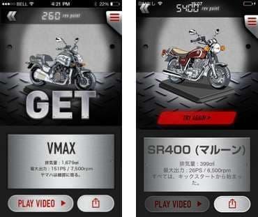貯めたポイントで手に入るヤマハ製バイクのキャラクタ  キット:「VMAX よりも SR400 が気になります」